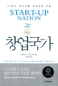 Startup-Nation-Korean-Book-m